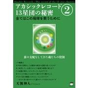 アカシックレコード13星団の秘密2(ヒカルランド) [電子書籍]