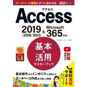 できるポケット Access 基本&活用マスターブック 2019/2016/2013 & Microsoft 365対応(インプレス) [電子書籍]