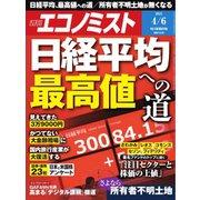 エコノミスト 2021年4/6号(毎日新聞出版) [電子書籍]