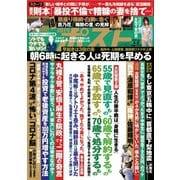 週刊ポスト 2021年4/9号(小学館) [電子書籍]