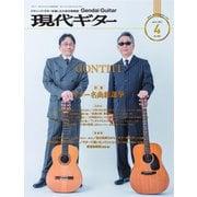 現代ギター 2021年4月号(現代ギター社) [電子書籍]