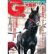 週刊Gallop(ギャロップ) 2021年4月4日号(サンケイスポーツ) [電子書籍]