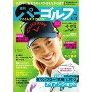 週刊 パーゴルフ 2021/4/13号(グローバルゴルフメディアグループ) [電子書籍]