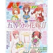 Megami Magazine(メガミマガジン) 2021年5月号(イード) [電子書籍]