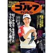 週刊ゴルフダイジェスト 2021/4/13号(ゴルフダイジェスト社) [電子書籍]