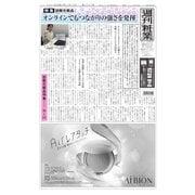 週刊粧業 第3245号(週刊粧業) [電子書籍]
