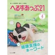 へるすあっぷ21 №438(法研) [電子書籍]