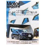 Motor Magazine 5月号(モーターマガジン社) [電子書籍]