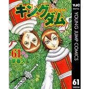 キングダム 61(集英社) [電子書籍]