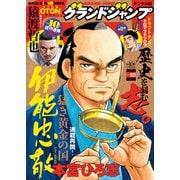 グランドジャンプ 2021 No.10(集英社) [電子書籍]