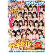 ヤングジャンプ 2021 No.21&22合併号(集英社) [電子書籍]
