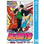 BORUTO-ボルト- -NARUTO NEXT GENERATIONS- 14(集英社) [電子書籍]
