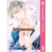 センチメンタル キス 3(集英社) [電子書籍]
