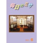 毎日のミサ 2021年6月号(カトリック中央協議会) [電子書籍]