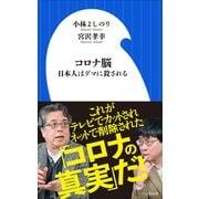 コロナ脳 ~日本人はデマに殺される ~(小学館新書)(小学館) [電子書籍]