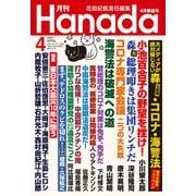 月刊Hanada 2021年4月号(飛鳥新社) [電子書籍]