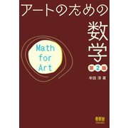 アートのための数学 (第2版)(オーム社) [電子書籍]