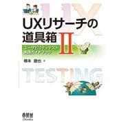 UXリサーチの道具箱II ユーザビリティテスト実践ガイドブック―(オーム社) [電子書籍]