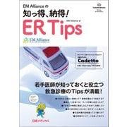 EM Allianceの 知っ得、 納得! ER Tips(日経BP社) [電子書籍]
