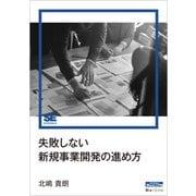 失敗しない新規事業開発の進め方(Biz/Zine Digital First)(翔泳社) [電子書籍]