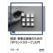 経営・事業企画者のための「IPランドスケープ」入門(Biz/Zine Digital First)(翔泳社) [電子書籍]