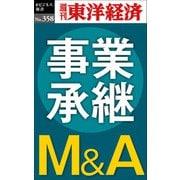 事業承継M&A―週刊東洋経済eビジネス新書No.358(東洋経済新報社) [電子書籍]