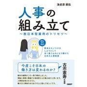 人事の組み立て~脱日本型雇用のトリセツ~(日経BP社) [電子書籍]