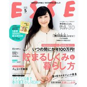 ESSE(エッセ) 2021年5月号(扶桑社) [電子書籍]