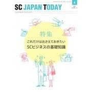 SC JAPAN TODAY(エスシージャパントゥデイ) 2021年4月号(日本ショッピングセンター協会) [電子書籍]