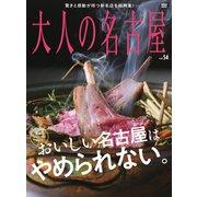 大人の名古屋 vol.54(CCCメディアハウス) [電子書籍]