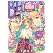 BE・LOVE 2021年5月号 (2021年4月1日発売)(講談社) [電子書籍]