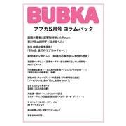 BUBKA コラムパック 2021年5月号(白夜書房) [電子書籍]