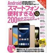 Androidスマートフォン便利すぎる!200のテクニック(スタンダーズ) [電子書籍]