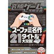 究極ゲーム攻略全書 VOL.3(スーパーファミコンミニ 名作ゲーム21タイトル+α大攻略)(スタンダーズ) [電子書籍]