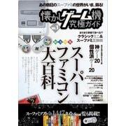 懐かしゲーム機究極ガイド VOL.1 (スーパーファミコン大百科)(スタンダーズ) [電子書籍]
