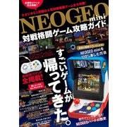 NEOGEO mini 対戦格闘ゲーム攻略ガイド(スタンダーズ) [電子書籍]