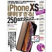iPhone XS便利すぎる!250のテクニック(XS Max/XRにも対応!)(スタンダーズ) [電子書籍]