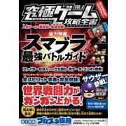 究極ゲーム攻略全書 VOL.6【総力特集】(スタンダーズ) [電子書籍]