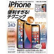 iPhone 12 Pro/12 Pro Max/12/12 mini便利すぎる! テクニック(スタンダーズ) [電子書籍]