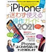 iPhone迷わず使える操作ガイド2021(超初心者向け/12シリーズをはじめ幅広い機種に対応)(スタンダーズ) [電子書籍]