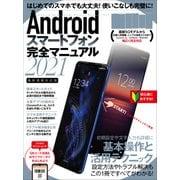 Androidスマートフォン完全マニュアル2021(初心者対応/最新5Gから格安スマホまで幅広く対応)(スタンダーズ) [電子書籍]