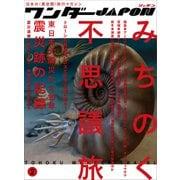 ワンダーJAPON(2)~日本で唯一の「異空間」旅行マガジン!~(スタンダーズ) [電子書籍]