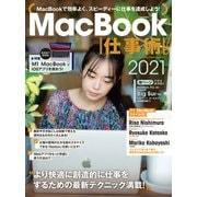 MacBook仕事術!2021(Big Sur対応 最新版!)(スタンダーズ) [電子書籍]