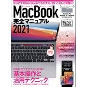 MacBook完全マニュアル2021(Big Sur&M1モデル対応 最新版)(スタンダーズ) [電子書籍]
