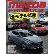 MAZDA FANBOOK Vol.018(芸文社) [電子書籍]