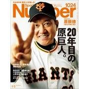 Number(ナンバー)1024号(文藝春秋) [電子書籍]