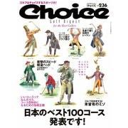 Choice(チョイス) 2021年春号(ゴルフダイジェスト社) [電子書籍]