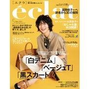 eclat(エクラ) 2021年5月号(集英社) [電子書籍]
