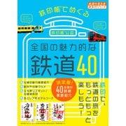 鉄印帳でめぐる全国の魅力的な鉄道40(地球の歩き方) [電子書籍]