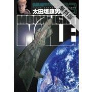 【期間限定閲覧 無料お試し版 2021年5月6日まで】MOONLIGHT MILE 3(小学館) [電子書籍]